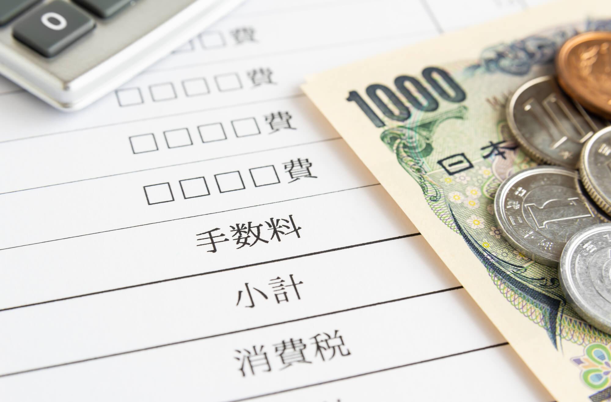 ファクタリングに必要な手数料や費用、消費税について解説