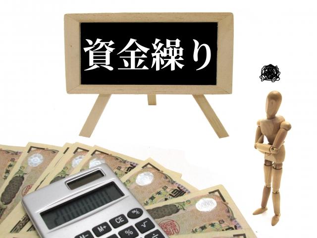 ファクタリングで即日に現金調達する方法